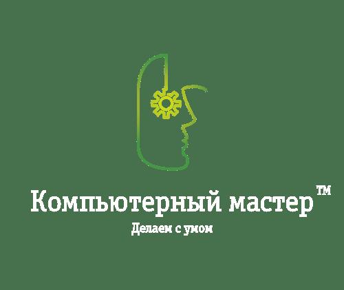 Компания Компьютерный мастер ™ Тула