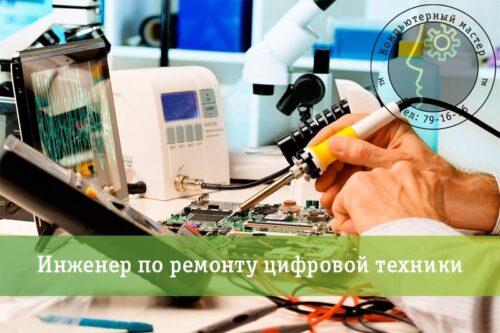 Инженер по ремонт