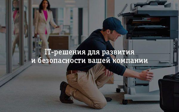 Техническое обслуживание организаций