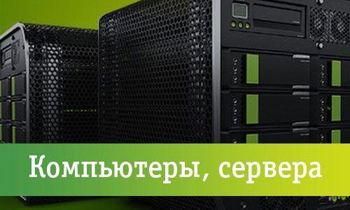 Компьютеры, сервера