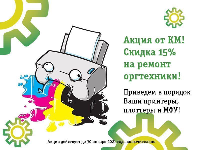 Ремонт оргтехники -15%