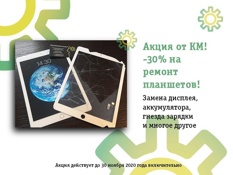 Ремонт планшетов - 30%