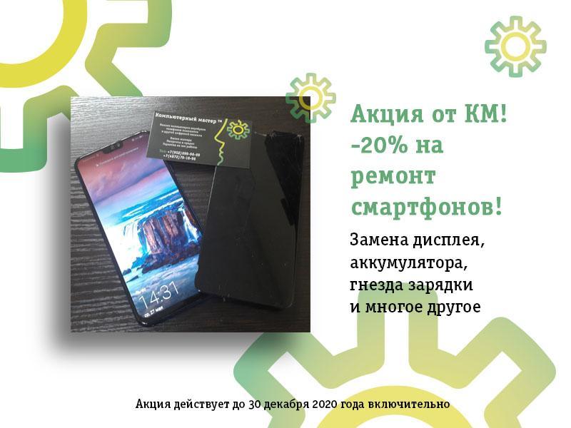 Ремонт смартфонов -20%
