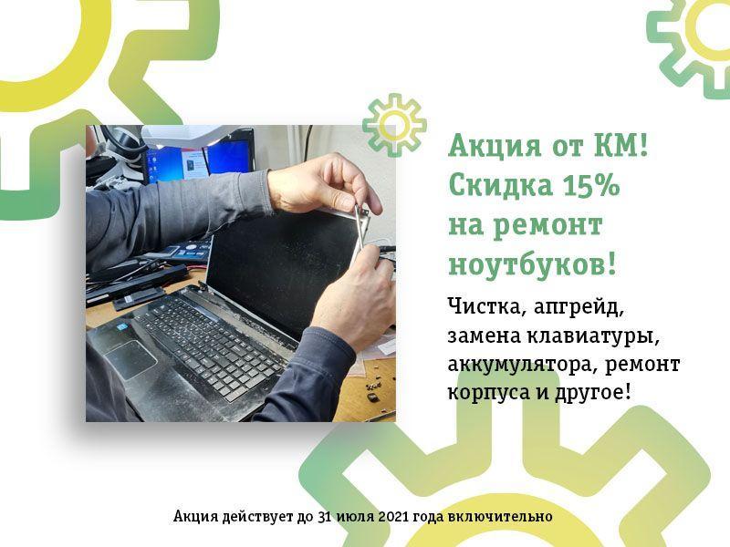 Ремонт ноутбуков -15%