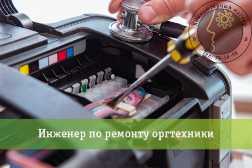 Инженер по ремонту оргтехники
